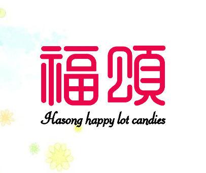 福颂-HASONG-HAPPY-LOT-CANDIES