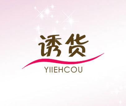 诱货-YIIEHCOU
