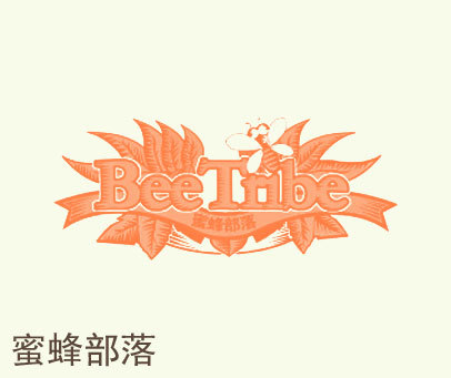 蜜蜂部落-BEETRIBE