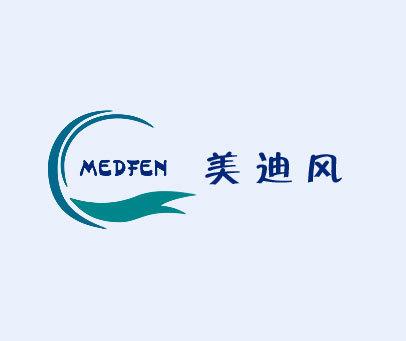 美迪风-MEDFEN