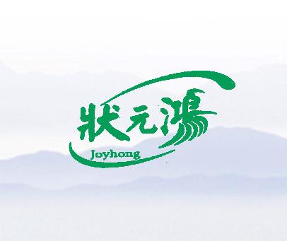 状元鸿-JOYHONG