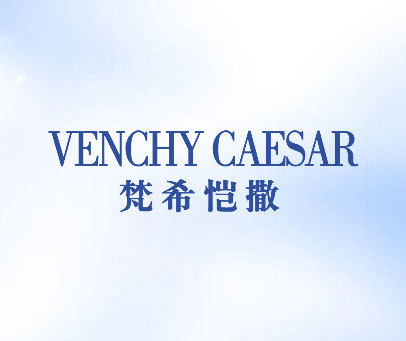 梵希恺撒-VENCHY CAESAR