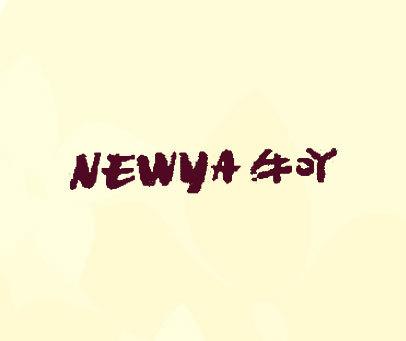 牛吖-NEWYA