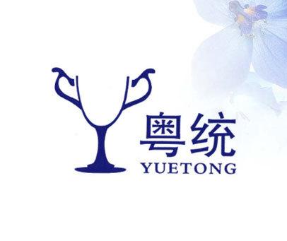 粤统-YUETONG