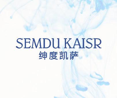 绅度凯萨-SEMDU-KAISR