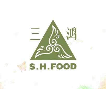 三鸿-S.H.FOOD
