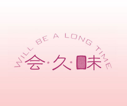 会久味-WILL-BE-A-LONG- TIME