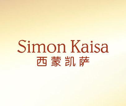 西蒙凯萨-SIMON-KAISA