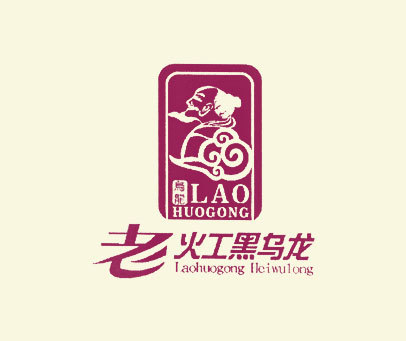 老火工黑乌龙-乌龙-LAO-HUOGONG
