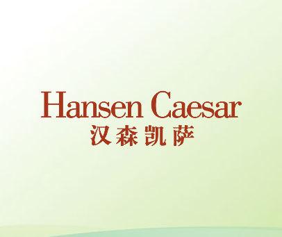 汉森凯萨-HANSEN-CAESAR