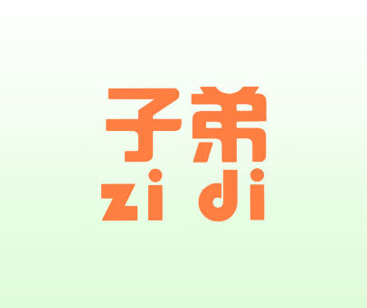 子弟;ZI-DI