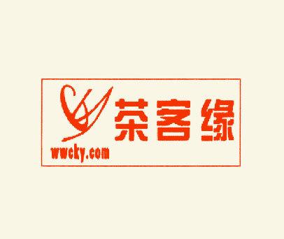 茶客緣-WWCKY-COM