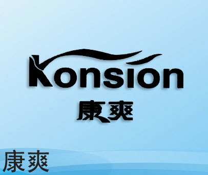 康爽-KONSION