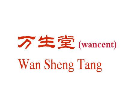 万生堂-WANCENT