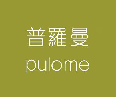 普罗曼-PULOME