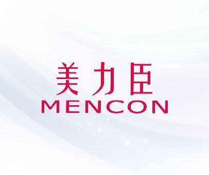 美力臣;MENCON