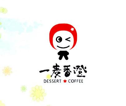 一麦香澄-DESSERT-COFFEE