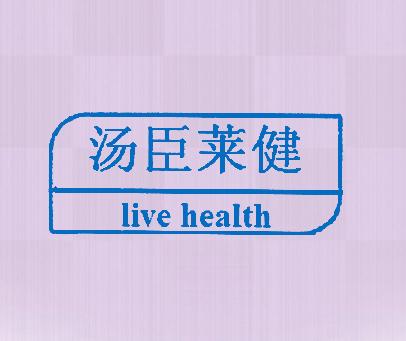 汤臣莱健-LIVE-HEALTH