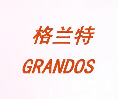 格兰特;GRANDOS