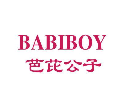 芭芘公子-BABIBOY