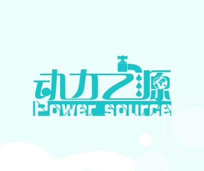 动力之源-POWER-SOURCE