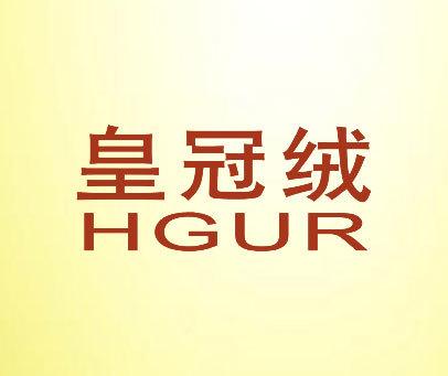 皇冠绒-HGUR