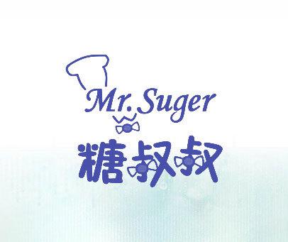 糖叔叔-MR.SUGER