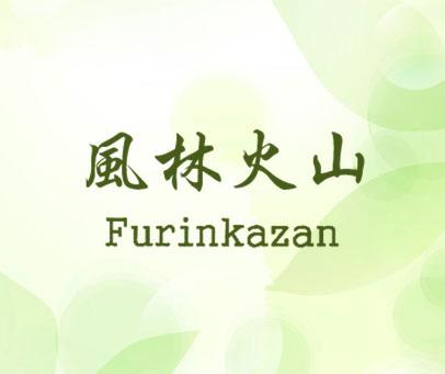 风林火山- FURINKAZAN