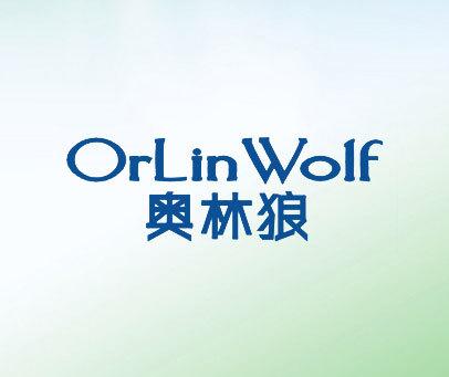 奥林狼-ORLIN-WOLF