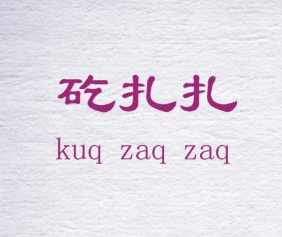 矻扎扎-KUQ-ZAQ-ZAQ