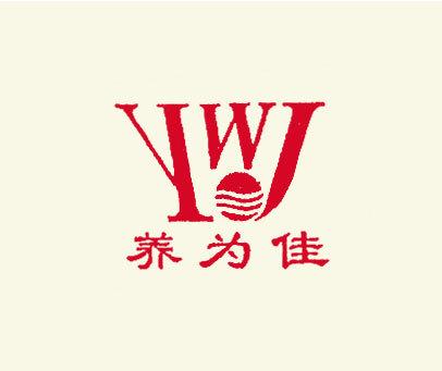 养为佳-YWJ