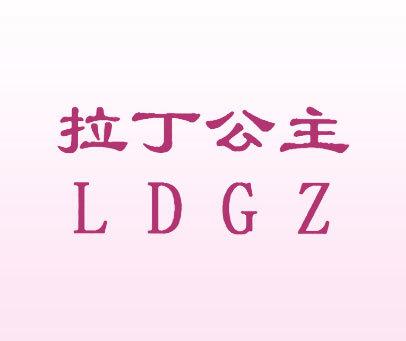 拉丁公主-LDGZ