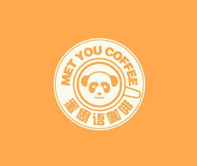 蜜思语咖啡-MET-YOU-COFFEE