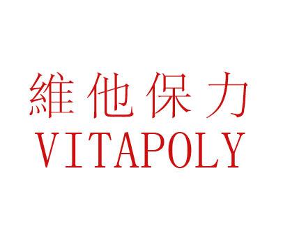 维他保力-VITAPOLY