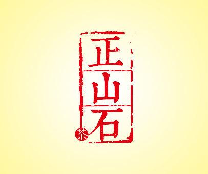 正山石 茶