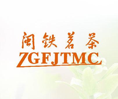閩鐵茗茶-ZGFJTMC