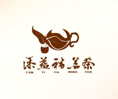 添益福茗茶