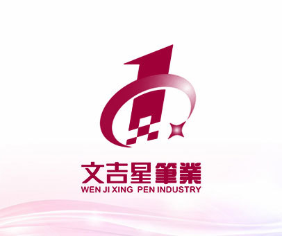 文吉星笔业-WEN-JI-XING-PEN-INDUSTRY