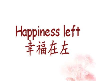 幸福在左-HAPPINESS LEFT