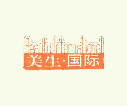 美生·国际-BEAUTU-INTERNALIONAL