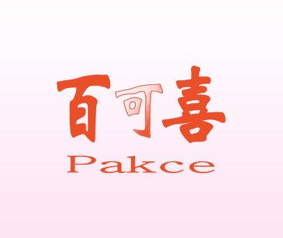 百可喜-PAKCE
