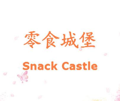 零食城堡-SNACK-CASTLE