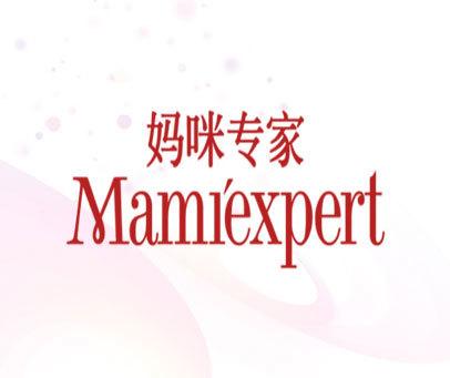 妈咪专家-MAMIEXPERT