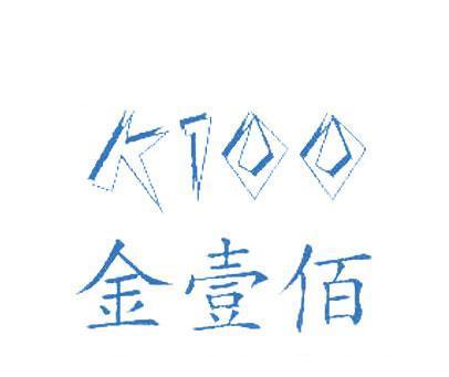 金壹佰-KIOO