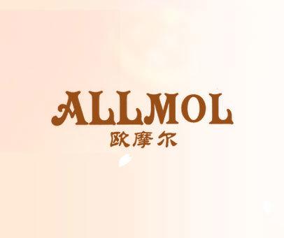 欧摩尔-ALLMOL