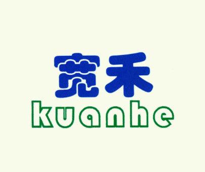 宽禾;KUAN-HE