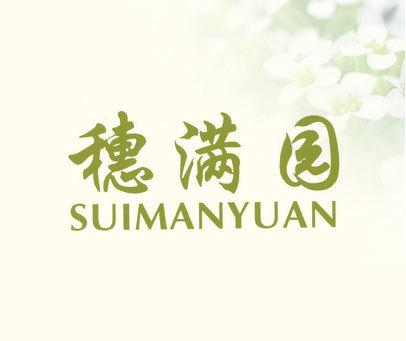 穗满园-SUI MAN YUAN