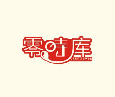 零时库-ZEROBASE