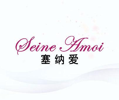 塞纳爱-SEINE-AMOI