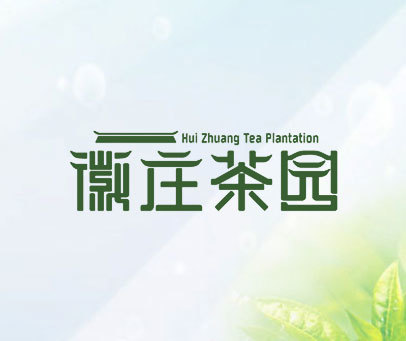 徽庄茶园-HUI-ZHUANG-TEA-PLANTATION